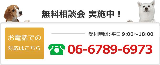 電話でのお問い合わせは06-6789-6973