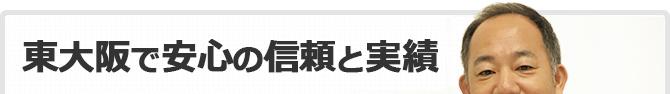 東大阪で安心の信頼と実績